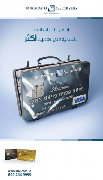 Aljazira Bank Ad Example